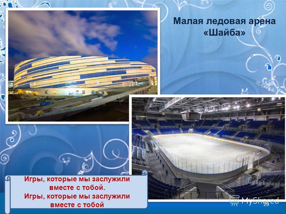 Малая ледовая арена «Шайба» Игры, которые мы заслужили вместе с тобой. Игры, которые мы заслужили вместе с тобой 29