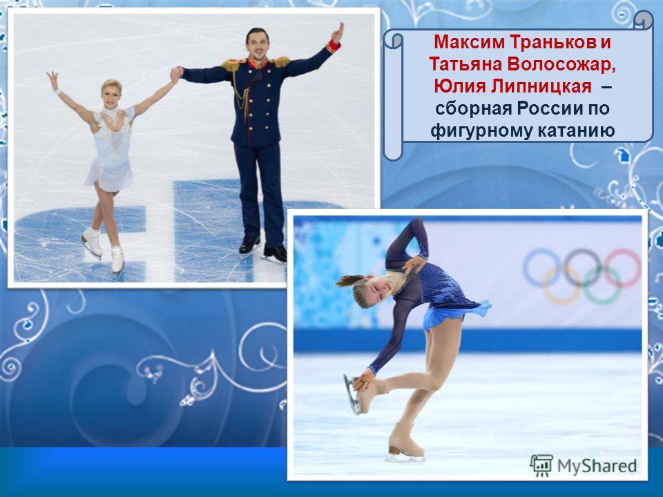 Максим Траньков и Татьяна Волосожар, Юлия Липницкая – сборная России по фигурному катанию 32