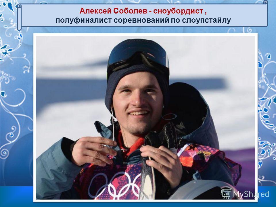 Алексей Соболев - сноубордист, полуфиналист соревнований по слоупстайлу 33