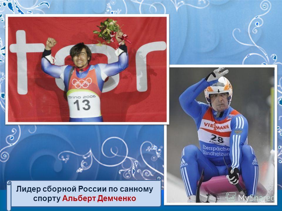 Лидер сборной России по санному спорту Альберт Демченко 34