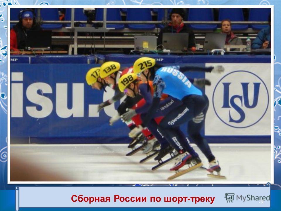 Сборная России по шорт-треку 37
