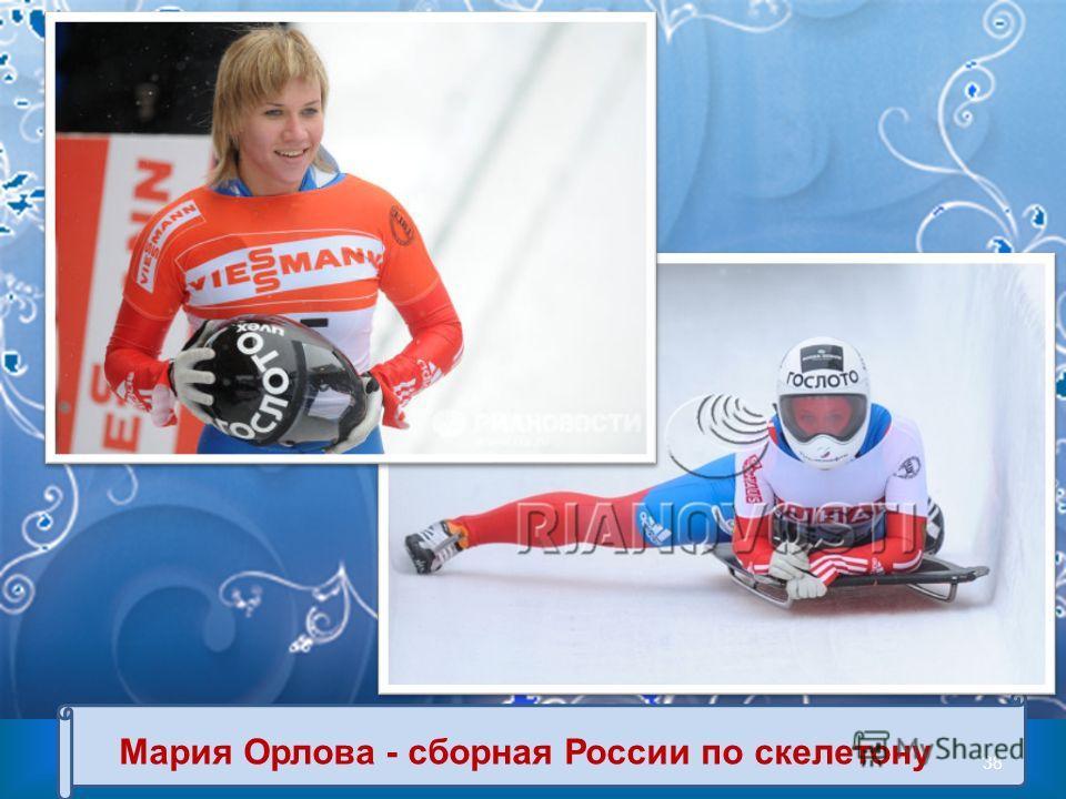 Мария Орлова - сборная России по скелетону 38