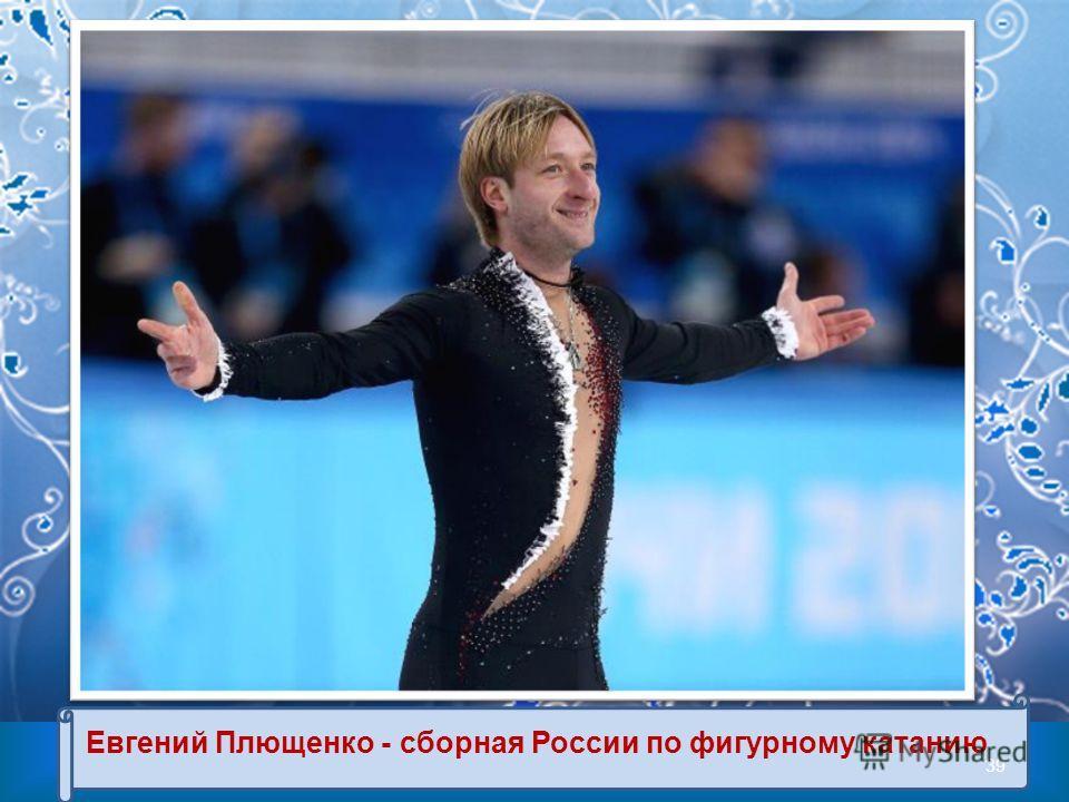 Евгений Плющенко - сборная России по фигурному катанию 39
