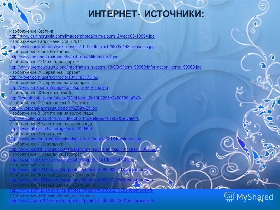 Изображение Керлинг http://www.curlingrussia.com/images/photoalbum/album_24/ecc06-13694. jpg Изображение Талисманы Сочи 2014 http://www.snowbd.ru/fs/wrlk_novosti/-1_fieldfullim/1298765148_mascots.jpg Изображение Юрий Михайлов http://www.smsport.ru/im