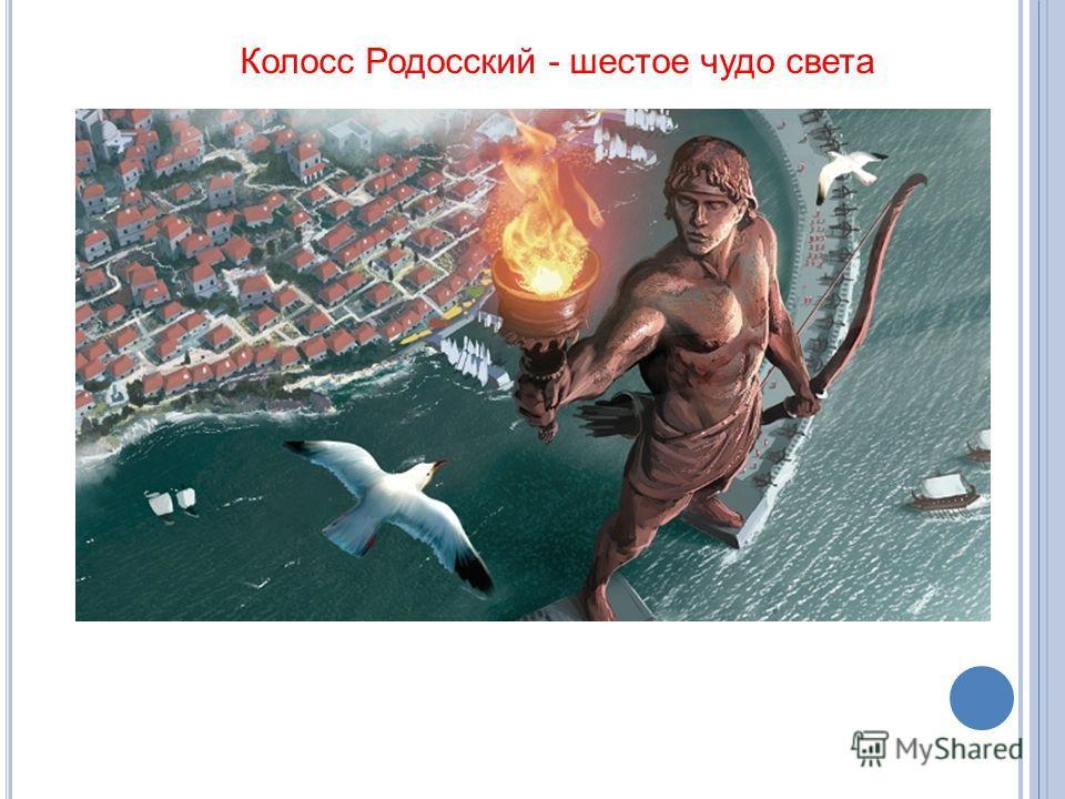 Колосс Родосский - шестое чудо света