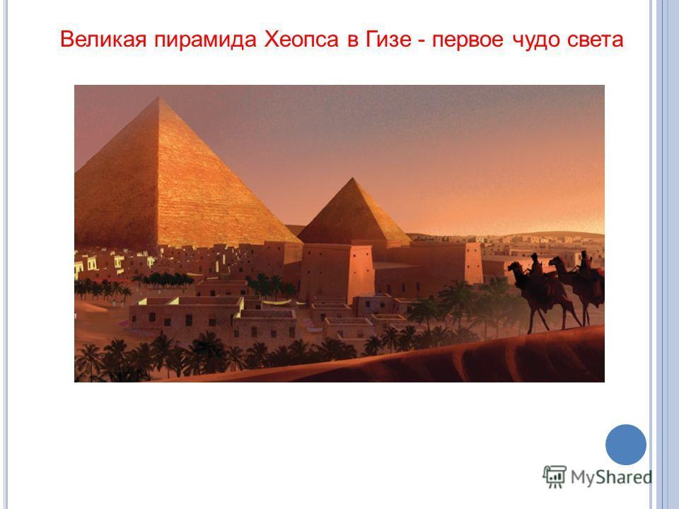 Великая пирамида Хеопса в Гизе - первое чудо света