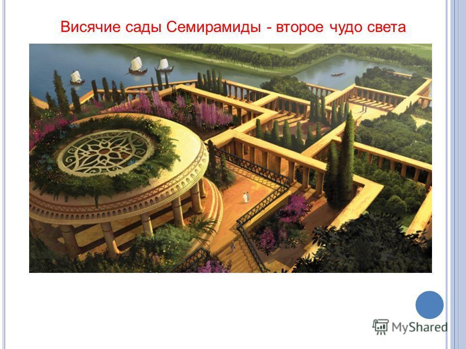 Висячие сады Семирамиды - второе чудо света