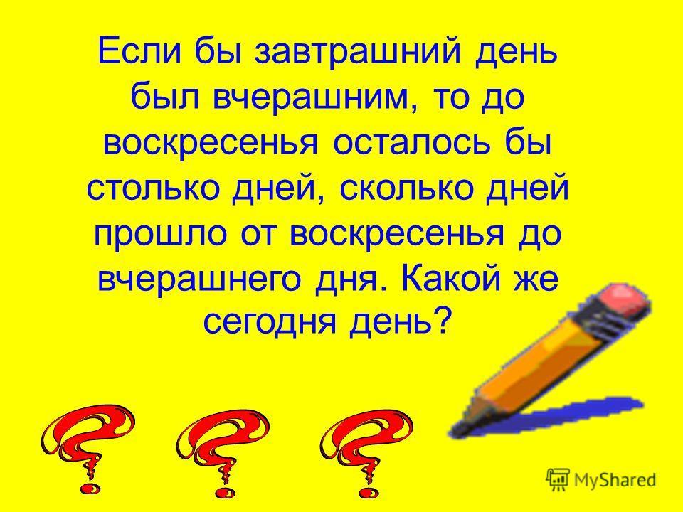 Дни недели ШАРАДА Умноженье Дети Ребус 1. 2. 3. 4. 5.