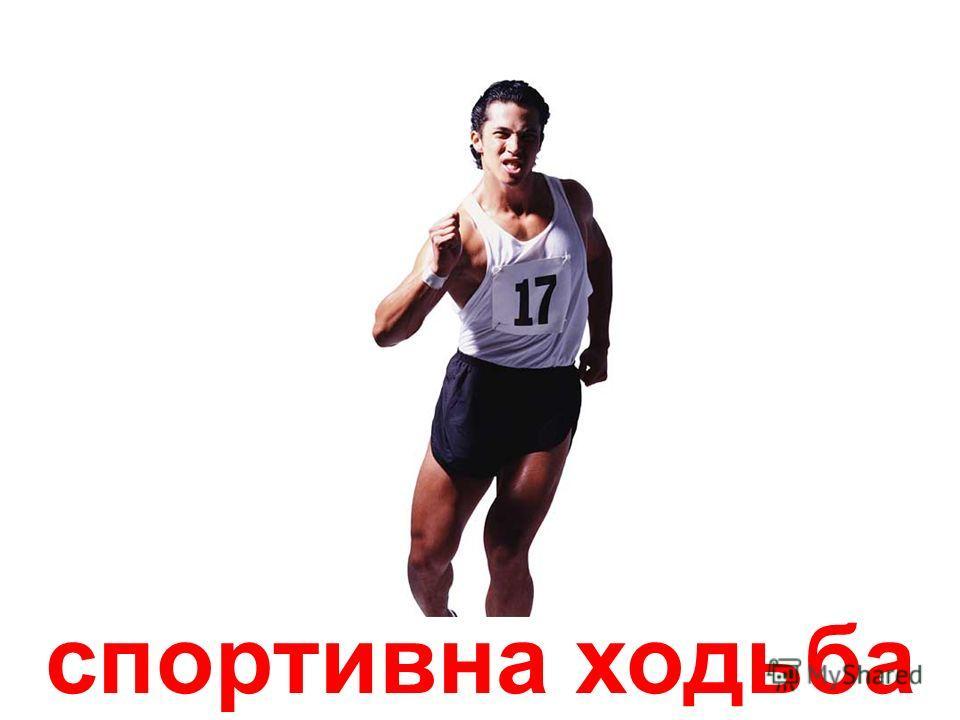 біг з перешкодами