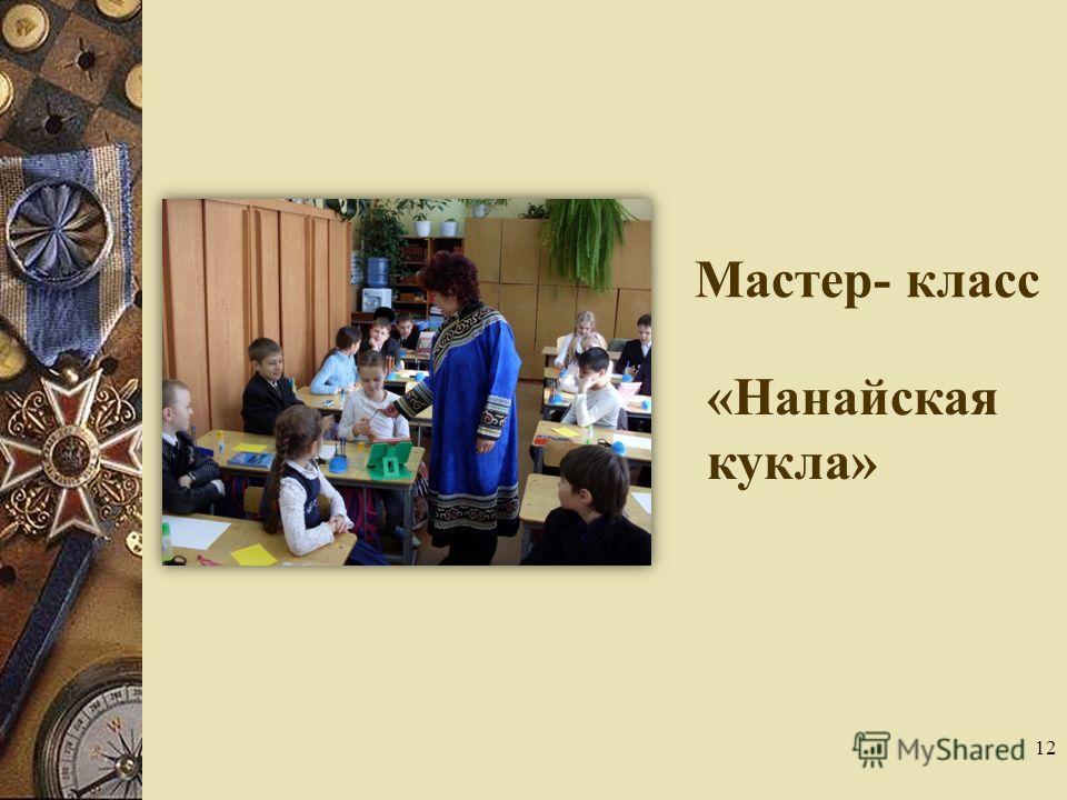 Мастер- класс «Нанайская кукла» 12