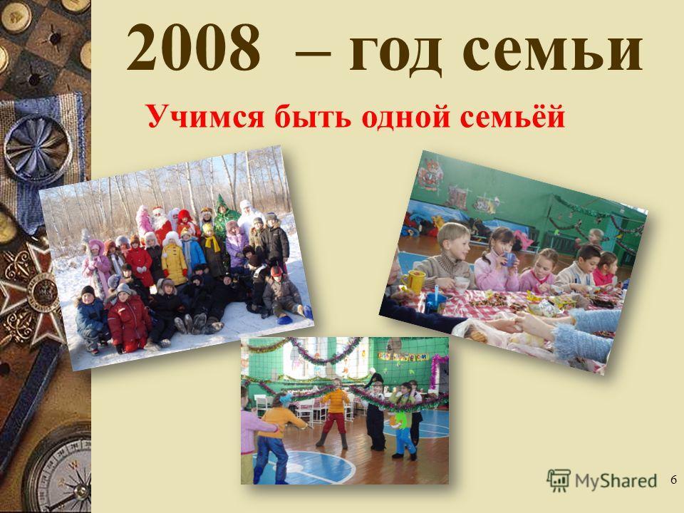 2008 – год семьи Учимся быть одной семьёй 6