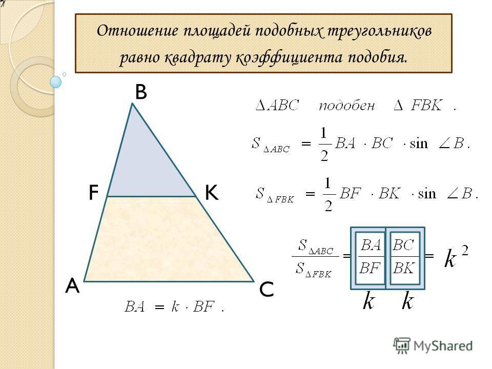 Отношение площадей подобных треугольников равно квадрату коэффициента подобия. A KF C B