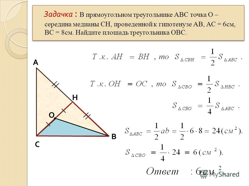 Задачка : В прямоугольном треугольнике АВС точка О – середина медианы СН, проведенной к гипотенузе АВ, АС = 6 см, ВС = 8 см. Найдите площадь треугольника ОВС. О С Н В А