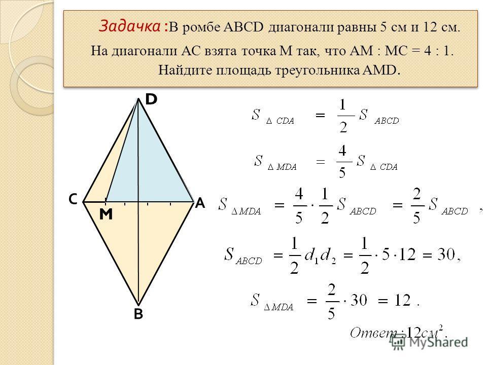 Задачка : В ромбе ABCD диагонали равны 5 см и 12 см. На диагонали АС взята точка М так, что АМ : МС = 4 : 1. Найдите площадь треугольника AMD. Задачка : В ромбе ABCD диагонали равны 5 см и 12 см. На диагонали АС взята точка М так, что АМ : МС = 4 : 1