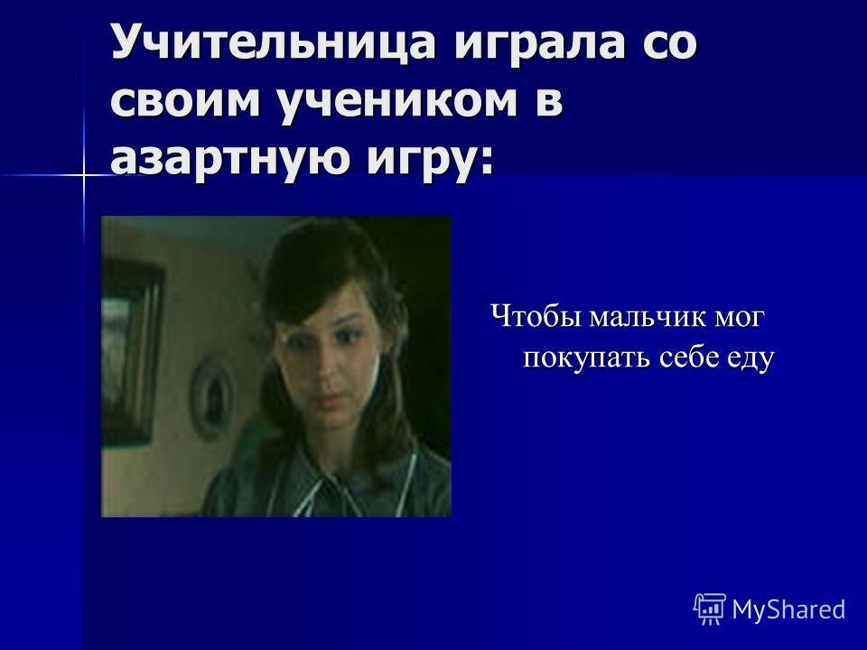Бесплатно скачать русская учительница со своим учеником фото 147-959