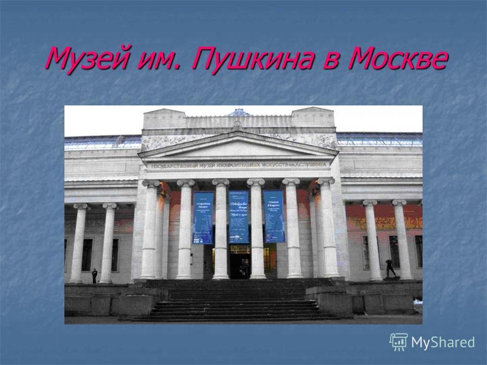 Музей им. Пушкина в Москве
