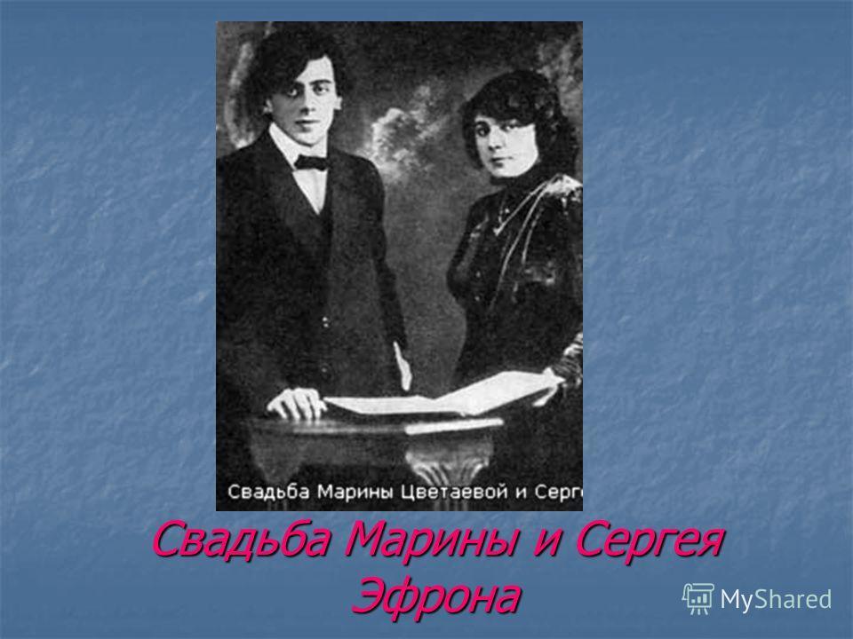 Свадьба Марины и Сергея Эфрона