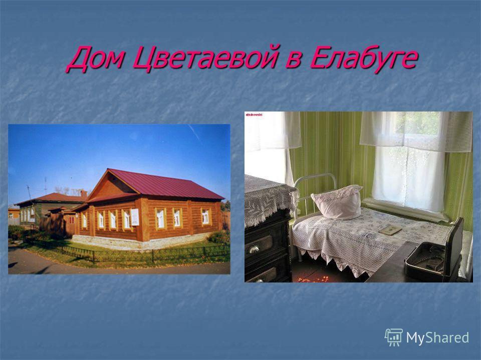 Дом Цветаевой в Елабуге