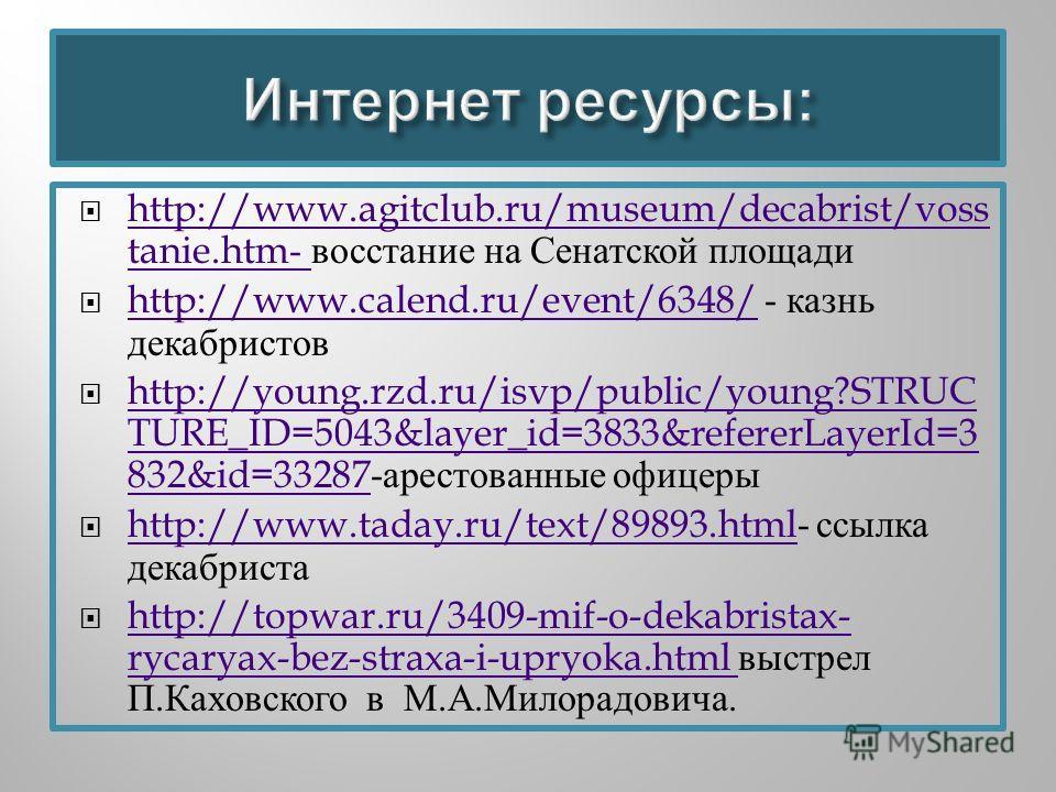 http://www.agitclub.ru/museum/decabrist/voss tanie.htm- восстание на Сенатской площади http://www.agitclub.ru/museum/decabrist/voss tanie.htm- http://www.calend.ru/event/6348/ - казнь декабристов http://www.calend.ru/event/6348/ http://young.rzd.ru/i