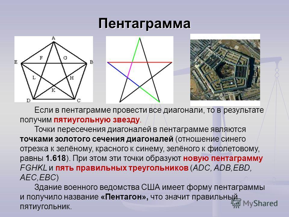 Пентаграмма Если в пентаграмме провести все диагонали, то в результате получим пятиугольную звезду. Точки пересечения диагоналей в пентаграмме являются точками золотого сечения диагоналей (отношение синего отрезка к зелёному, красного к синему, зелён
