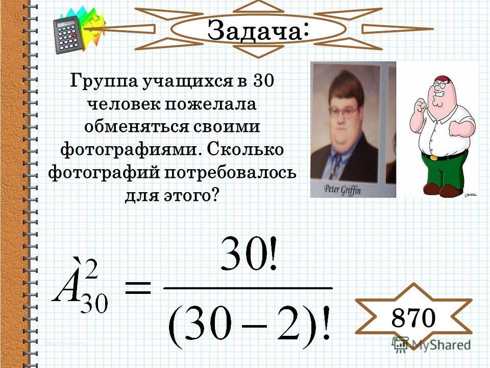 Задача: Группа учащихся в 30 человек пожелала обменяться своими фотографиями. Сколько фотографий потребовалось для этого? 870