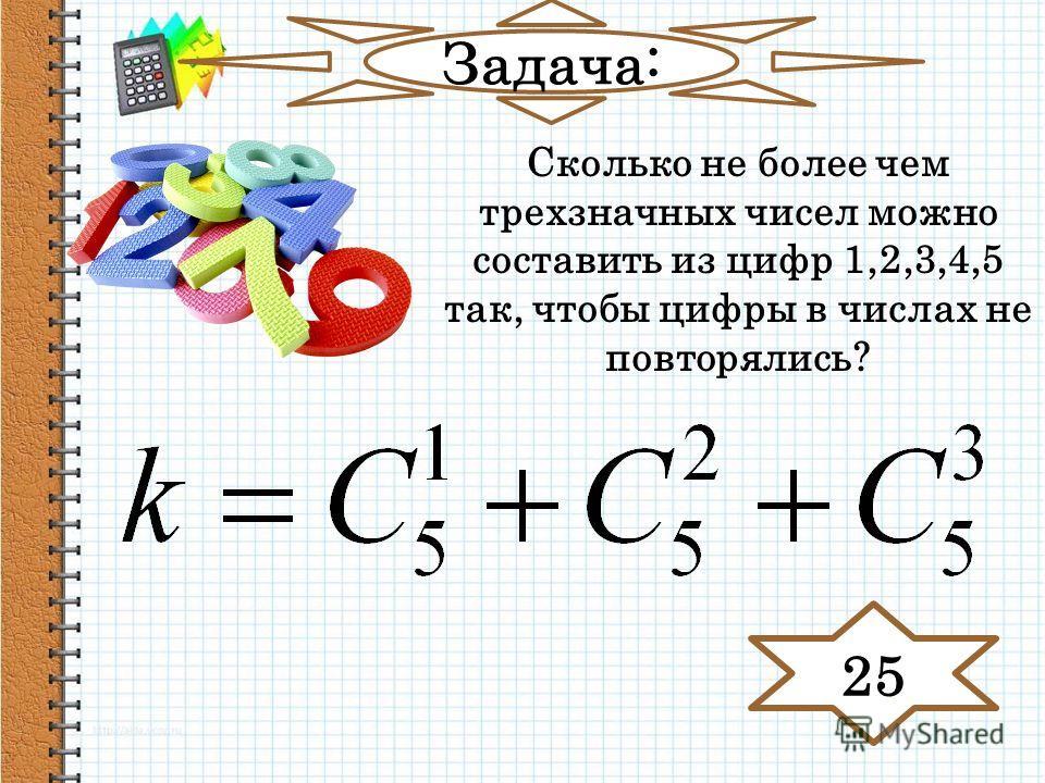 Задача: Сколько не более чем трехзначных чисел можно составить из цифр 1,2,3,4,5 так, чтобы цифры в числах не повторялись? 25