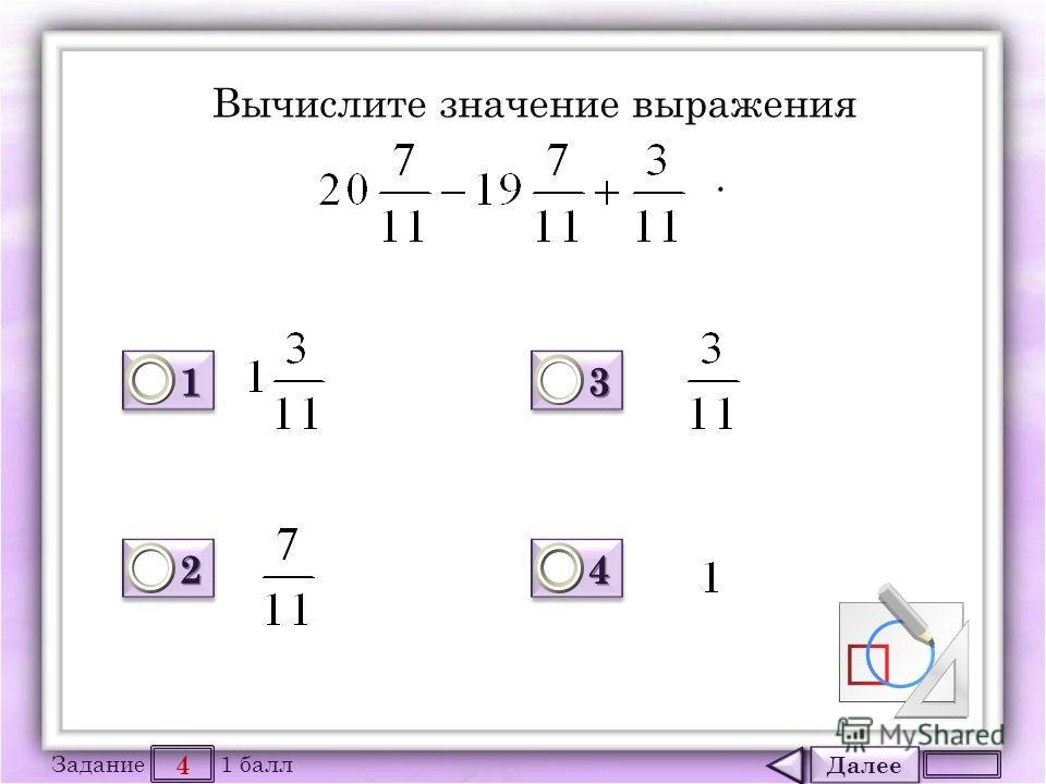 Далее 4 Задание 1 балл 1111 1111 2222 2222 3333 3333 4444 4444 Вычислите значение выражения.