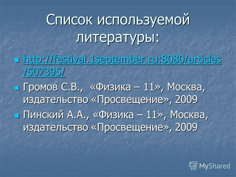 Список используемой литературы: http://festival.1september.ru:8080/articles /507395/ http://festival.1september.ru:8080/articles /507395/ http://festival.1september.ru:8080/articles /507395/ http://festival.1september.ru:8080/articles /507395/ Громов