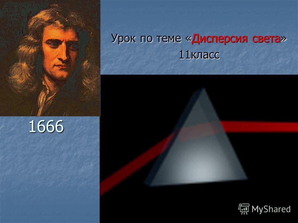 1666 Урок по теме «Дисперсия света» 11 класс