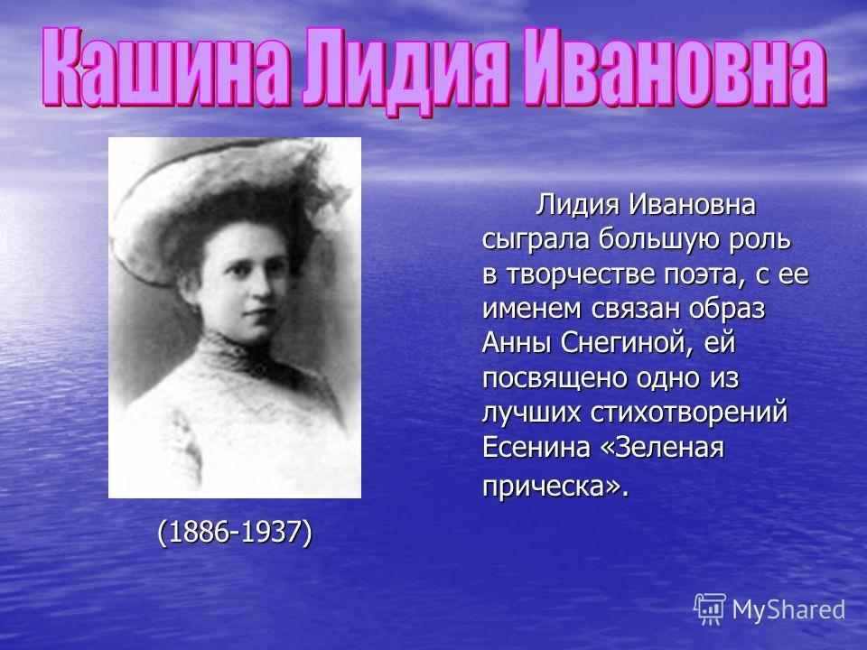 (1886-1937) Лидия Ивановна сыграла большую роль в творчестве поэта, с ее именем связан образ Анны Снегиной, ей посвящено одно из лучших стихотворений Есенина «Зеленая прическа».