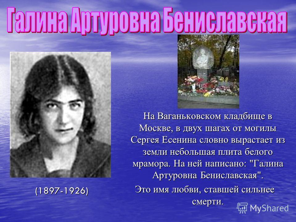 На Ваганьковском кладбище в Москве, в двух шагах от могилы Сергея Есенина словно вырастает из земли небольшая плита белого мрамора. На ней написано: