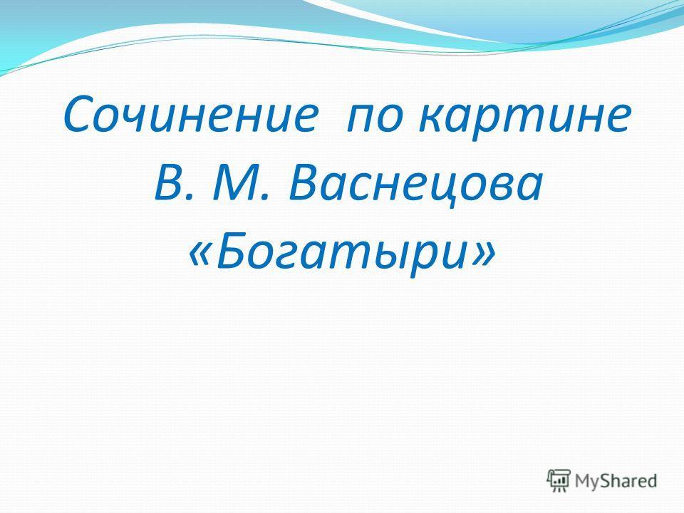 Сочинение по картине В. М. Васнецова ...: www.myshared.ru/slide/894105