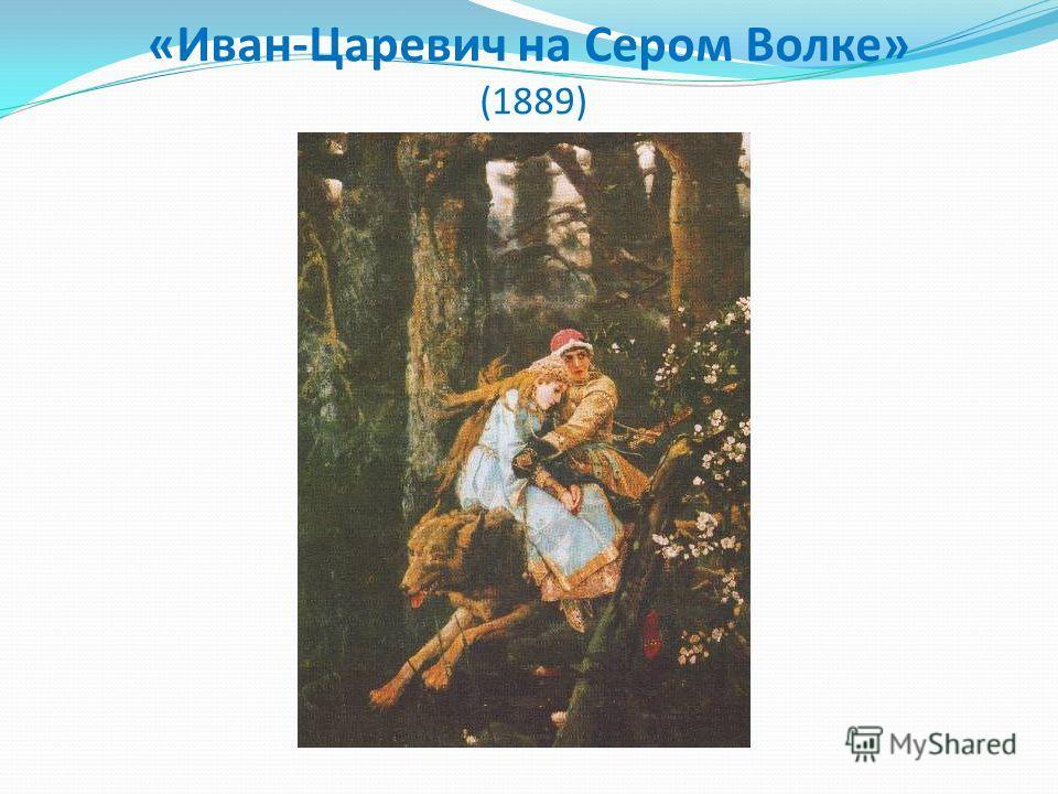 «Иван-Царевич на Сером Волке» (1889)