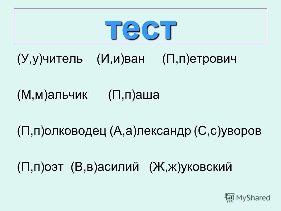 тест (У,у)читель (И,и)ван (П,п)петрович (М,м)мальчик (П,п)аша (П,п)полководец (А,а)лександр (С,с)уваров (П,п)поэт (В,в)василий (Ж,ж)жуковский