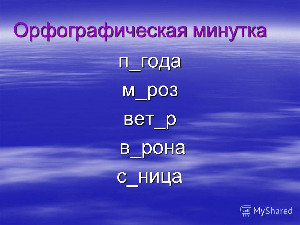 Орфографическая минутка п_годам_розвет_р в_рона в_ронас_ницца