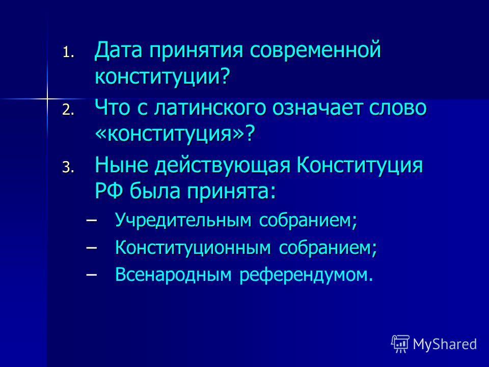 II ТУР Вопросы на знание конституции и конституционного права.
