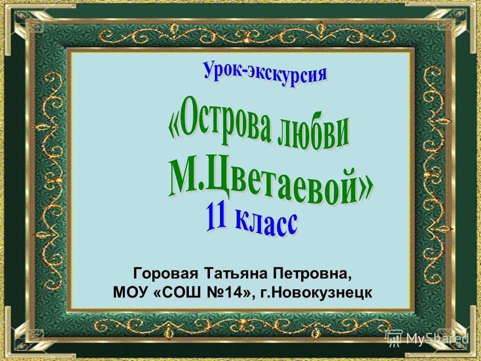Горовая Татьяна Петровна, МОУ «СОШ 14», г.Новокузнецк