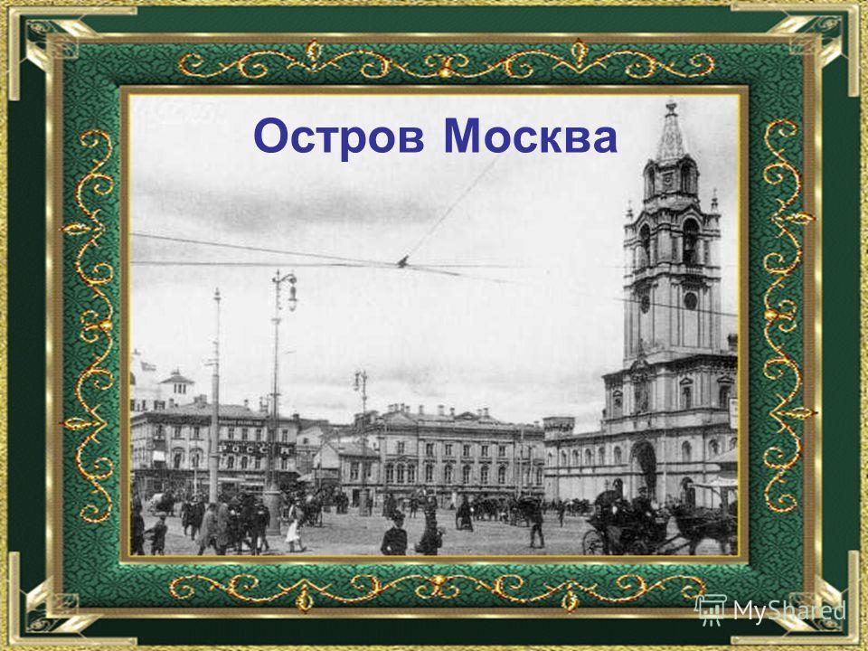 Остров Москва