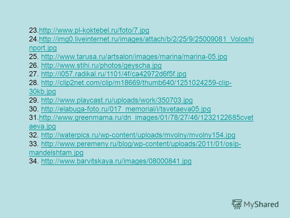23.http://www.pl-koktebel.ru/foto/7.jpghttp://www.pl-koktebel.ru/foto/7. jpg 24.http://img0.liveinternet.ru/images/attach/b/2/25/9/25009081_Voloshi nport.jpghttp://img0.liveinternet.ru/images/attach/b/2/25/9/25009081_Voloshi nport.jpg 25. http://www.