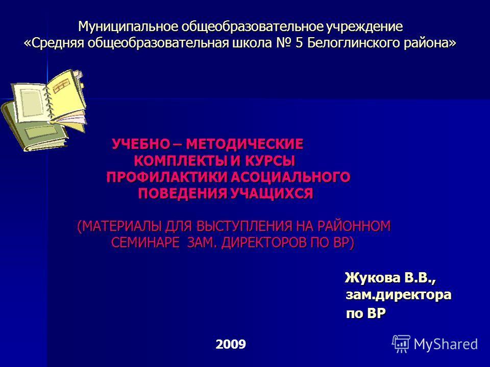 Муниципальное общеобразовательное учреждение «Средняя общеобразовательная школа 5 Белоглинского района» УЧЕБНО – МЕТОДИЧЕСКИЕ УЧЕБНО – МЕТОДИЧЕСКИЕ КОМПЛЕКТЫ И КУРСЫ КОМПЛЕКТЫ И КУРСЫ ПРОФИЛАКТИКИ АСОЦИАЛЬНОГО ПРОФИЛАКТИКИ АСОЦИАЛЬНОГО ПОВЕДЕНИЯ УЧАЩ