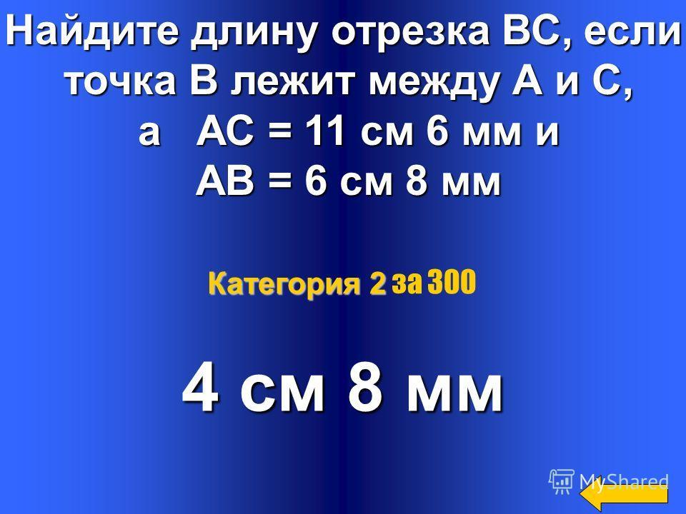 9 Длина отрезка равна 30 м 7 дм. Выразите ее в миллиметрах. 30700 мм Категория 2 Категория 2 за 200