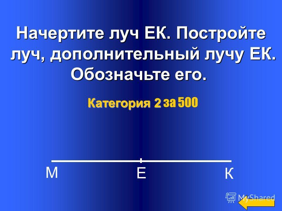 11 Запишите три отрезка, две прямые и четыре луча две прямые и четыре луча Отрезки NK, BK, BN, прямые АС, MP прямые АС, MP Лучи ND, NM, KA, BC, KP,… Категория 2 Категория 2 за 400 М D N A B C K P