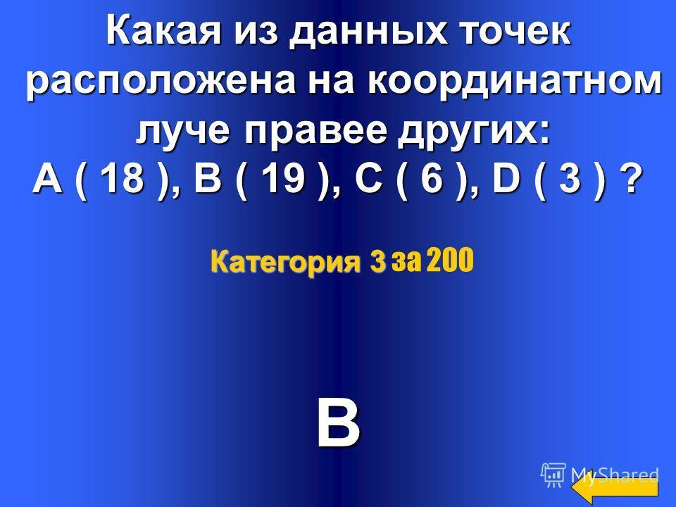 13 Запишите координаты точек, отмеченных на координатном луче отмеченных на координатном луче М ( 2 ), Р ( 4 ), Н ( 7 ), D ( 11 ) Категория 3 Категория 3 за 100 0 1 М Р Н D