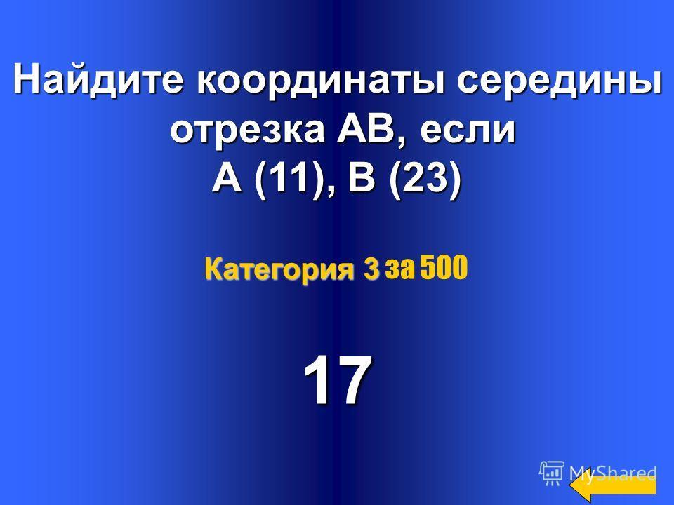 16 Сколько натуральных чисел расположено на координатном расположено на координатном луче между числами 34 и 92 ? луче между числами 34 и 92 ?57 Категория 3 Категория 3 за 400