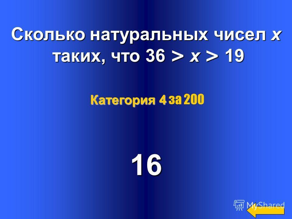 18 Если можно, сравните числа, в которых некоторые в которых некоторые цифры скрыты: цифры скрыты: а) 71*** и 79** а) 71*** и 79** б) *67** и *76** а) 71*** > 79** б) *67** < *76** Категория 4 Категория 4 за 100