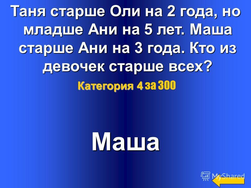 19 Сколько натуральных чисел х таких, что 36 > х > 19 таких, что 36 > х > 1916 Категория 4 Категория 4 за 200