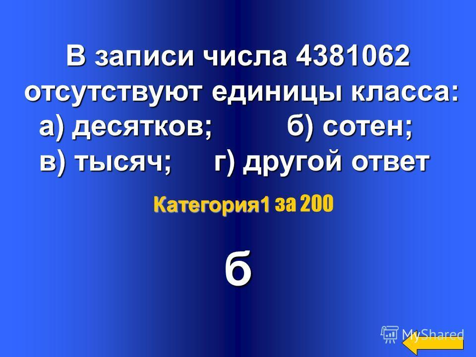 3 Какое из данных чисел равно числу пятьсот одна числу пятьсот одна тысяча триста сорок тысяча триста сорок а) 501340; б) 51340; в) 513040; г) другой ответ в) 513040; г) другой ответа Категория 1 Категория 1 за 100