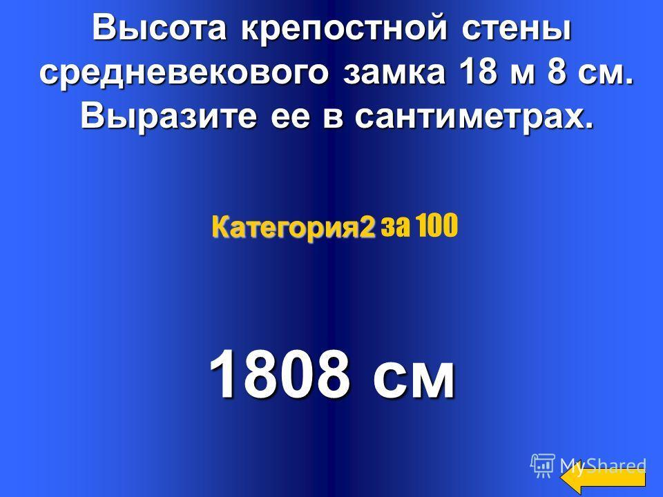 7 К числу 693 слева приписали 7. Полученное число больше исходного на: исходного на: а) 7000; б) 6244; а) 7000; б) 6244; в) 7; г) 6000 в) 7; г) 6000 а Категория 1 Категория 1 за 500