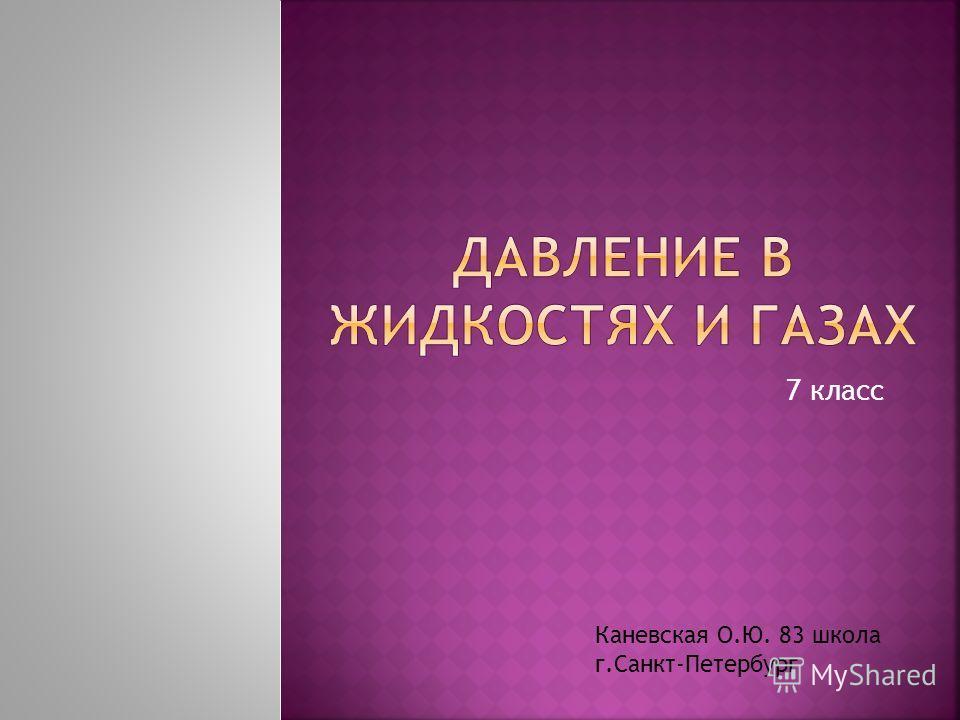 7 класс Каневская О.Ю. 83 школа г.Санкт-Петербург