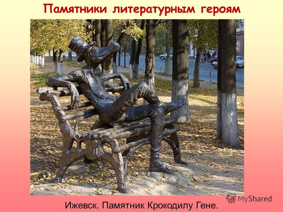Памятники литературным героям Ижевск. Памятник Крокодилу Гене.